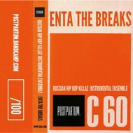 Russian Hip Hop Killaz Instrumental Ensemble - Enta The Breaks