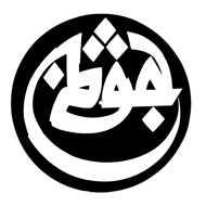 Azad - Azad Slipmat