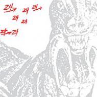 Dinosaur L - 24 -> 24 Music: The Definitive Arthur Russell Sleeping Bag Recordings