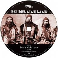 Oki Dub Ainu Band - Sakhalin Rock