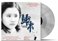 Qigang Chen - Coming Home (Original Motion Picture Soundtrack)