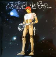 Yuji Ohno & Galaxy - Captain Future (Soundtrack / O.S.T.)